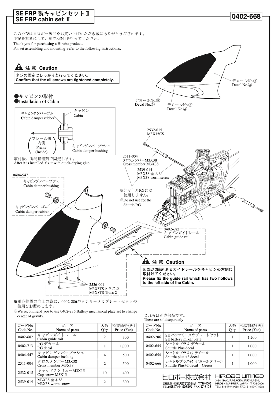ヒロボー HIROBO パーツ 【0402-668】 SE FRP キャビンセットⅡ (0402281)