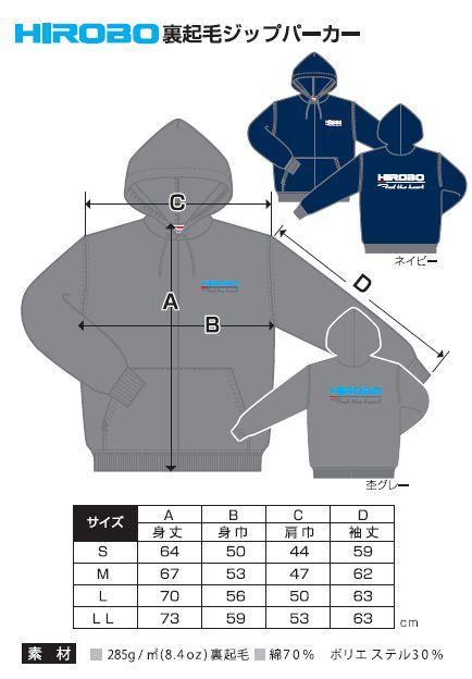 ヒロボー HIROBO チームグッズ 【2515-182】 裏起毛ジップパーカー ネイビー Sサイズ