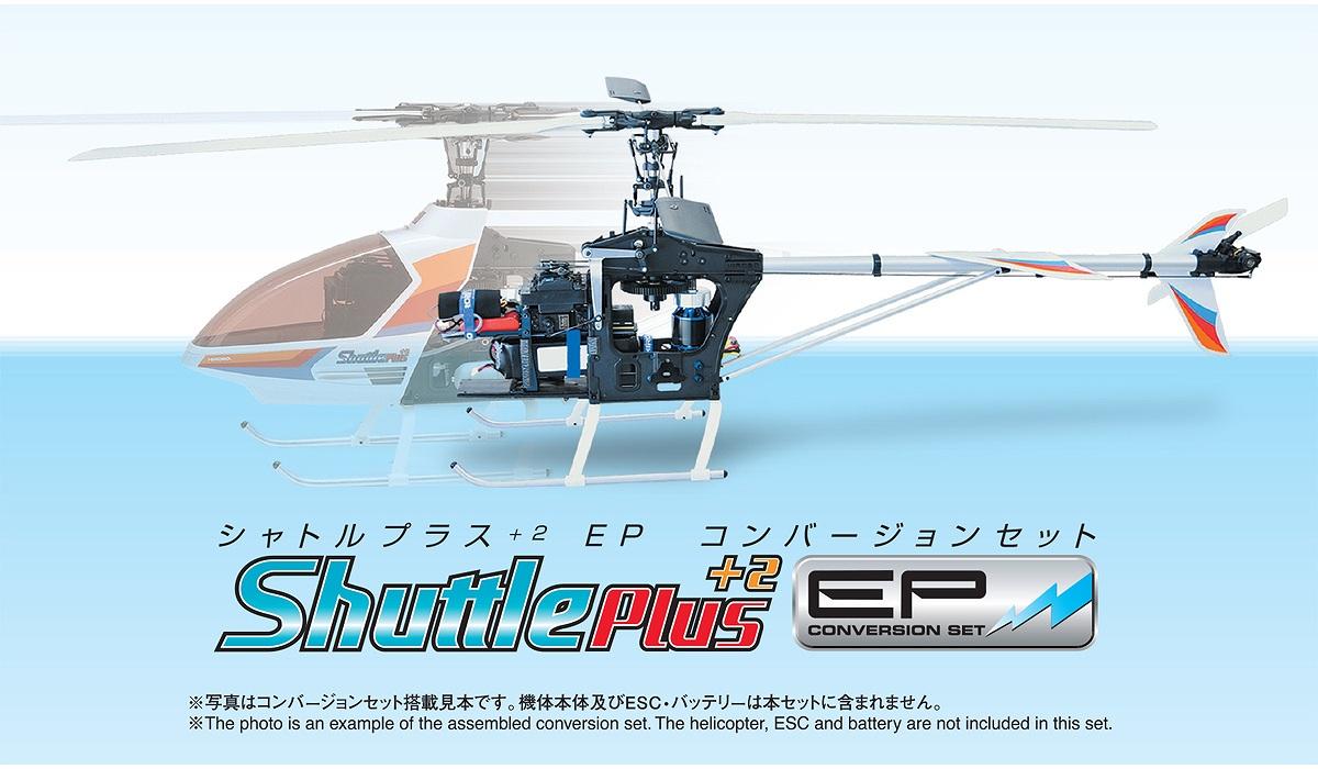ヒロボー HIROBO パーツ 【0305-901】 Shuttle シャトル Plus+2 EP コンバージョンセット