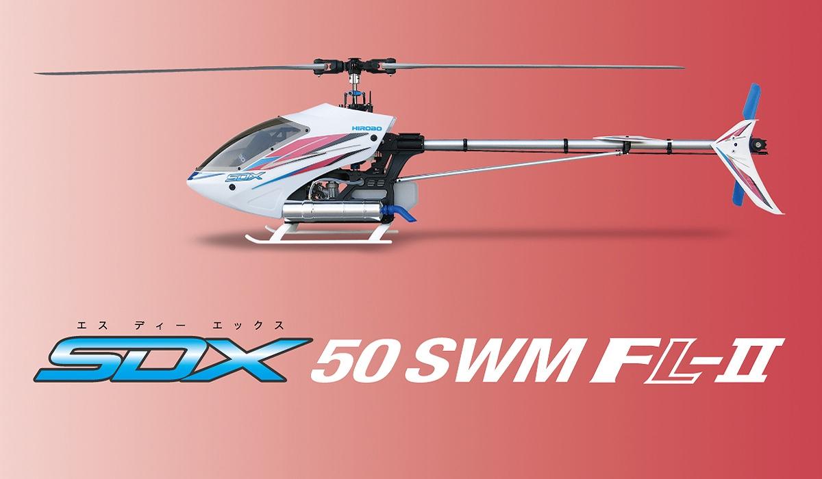 ヒロボー HIROBO  RCヘリコプター【0403-972】SDX 50 SWM FL-Ⅱ B/M LESS