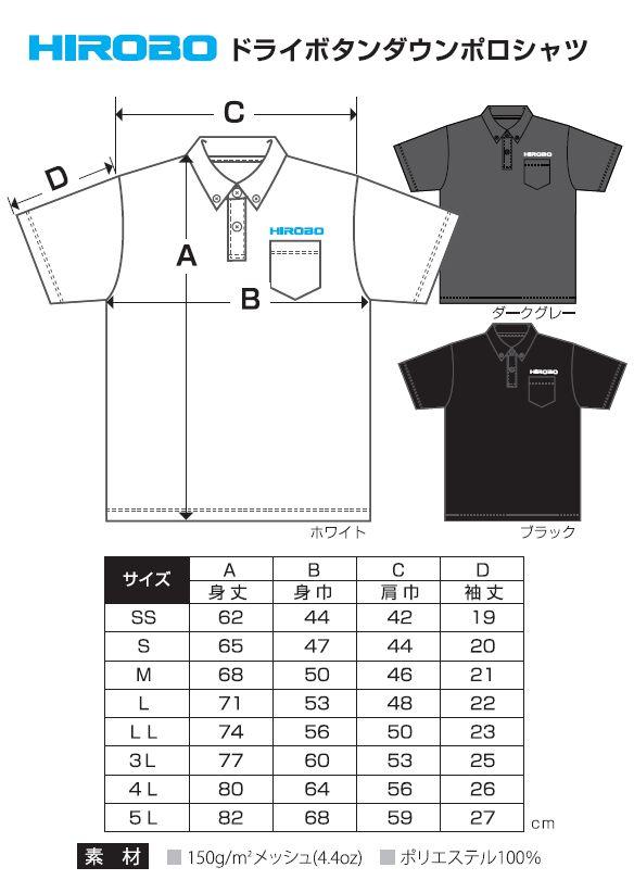 ヒロボー HIROBO チームグッズ 【2515-237~242】 ドライポロシャツ 黒 M~5L