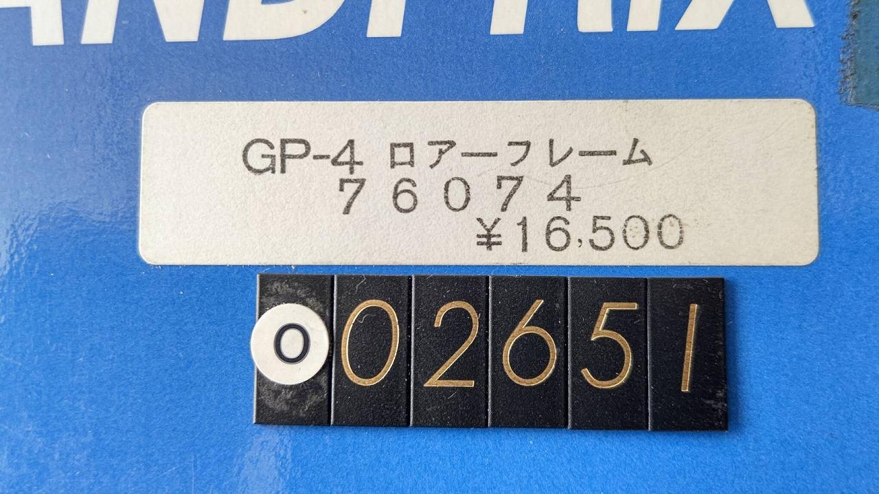 ☆ ジャンク品【O2651】 OMEGA 76074 GP-4 ロアーフレーム(デッドストック)