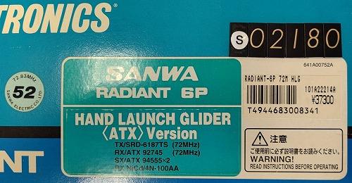 ☆ ジャンク品【S02180】 SANWA 101A22214A 送信機 RADIANT-6P 72M HLG(デッドストック)