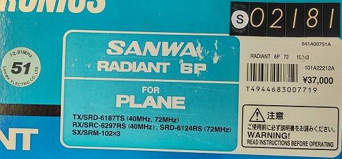☆ ジャンク品【S02181】 SANWA 101A22212A 送信機 RADIANT-6P 72M 102×3(デッドストック)