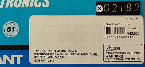 ☆ ジャンク品【S02182】 SANWA 101A22222A 送信機 RADIANT-6H 72M 102×4(デッドストック)