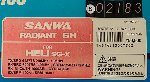 ☆ ジャンク品【S02183】 SANWA 101A22224A 送信機 RADIANT-6H 72M SG-X 102×4(デッドストック)