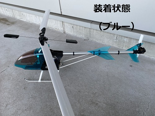 ヒロボー HIROBO ★アウトレット パーツ【0402-830-001】Shuttle スケルトンキャビン 尾翼セット(ブルー)(現品限り)