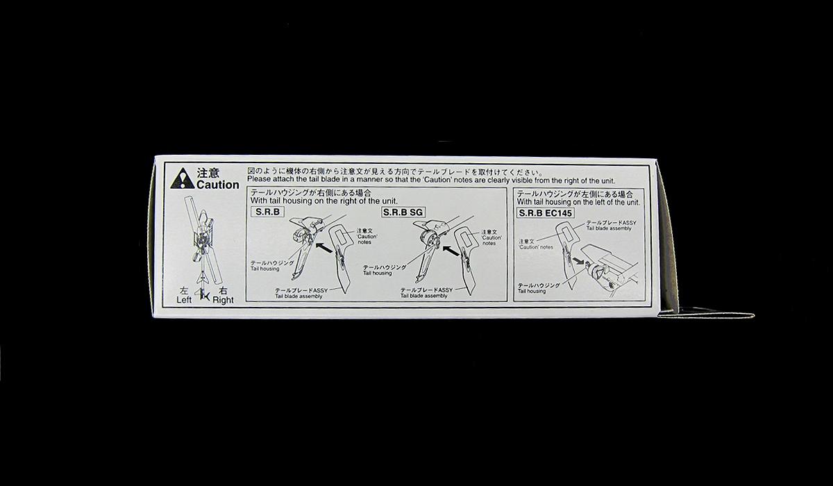 ヒロボー HIROBO  パーツ【0302-117】 S.R.B テールブレードセット(W)Ⅱ