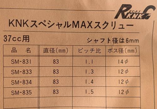 ☆ ジャンク品【Z2412】 KNK SM-スクリュー(デッドストック)