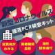 【個人向け】新型コロナウィルスPCR検査キット!〜9個まで[月〜土曜発送対応]