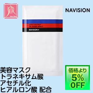 NAVISION ナビジョン TAマスクエフェクト 美白 マスク 18ml×5包入り 【価格より5%OFF】