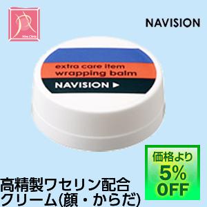 NAVISION ナビジョン ラッピングバーム 保湿 クリーム 5g【価格より5%OFF】