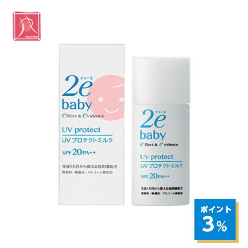 ドゥーエ ベビー UVプロテクトミルク SPF20・PA++ 30ml