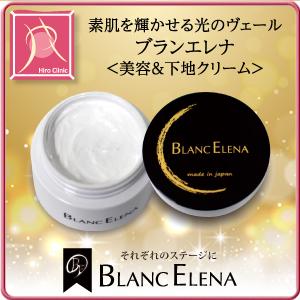 ブランエレナ 50g(オリジナルブランド)【ポイント10%】【送料無料】