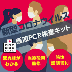 【ヒロクリニック監修】新型コロナウィルスPCR検査キット!