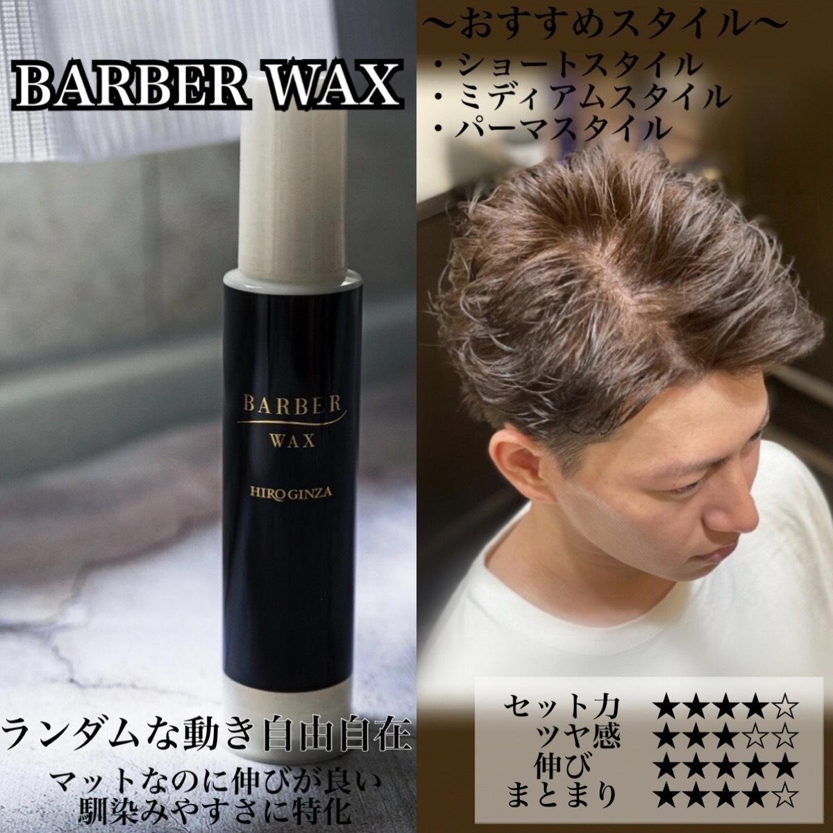 【プレミアムWax】バーバーワックス(マット) 120g