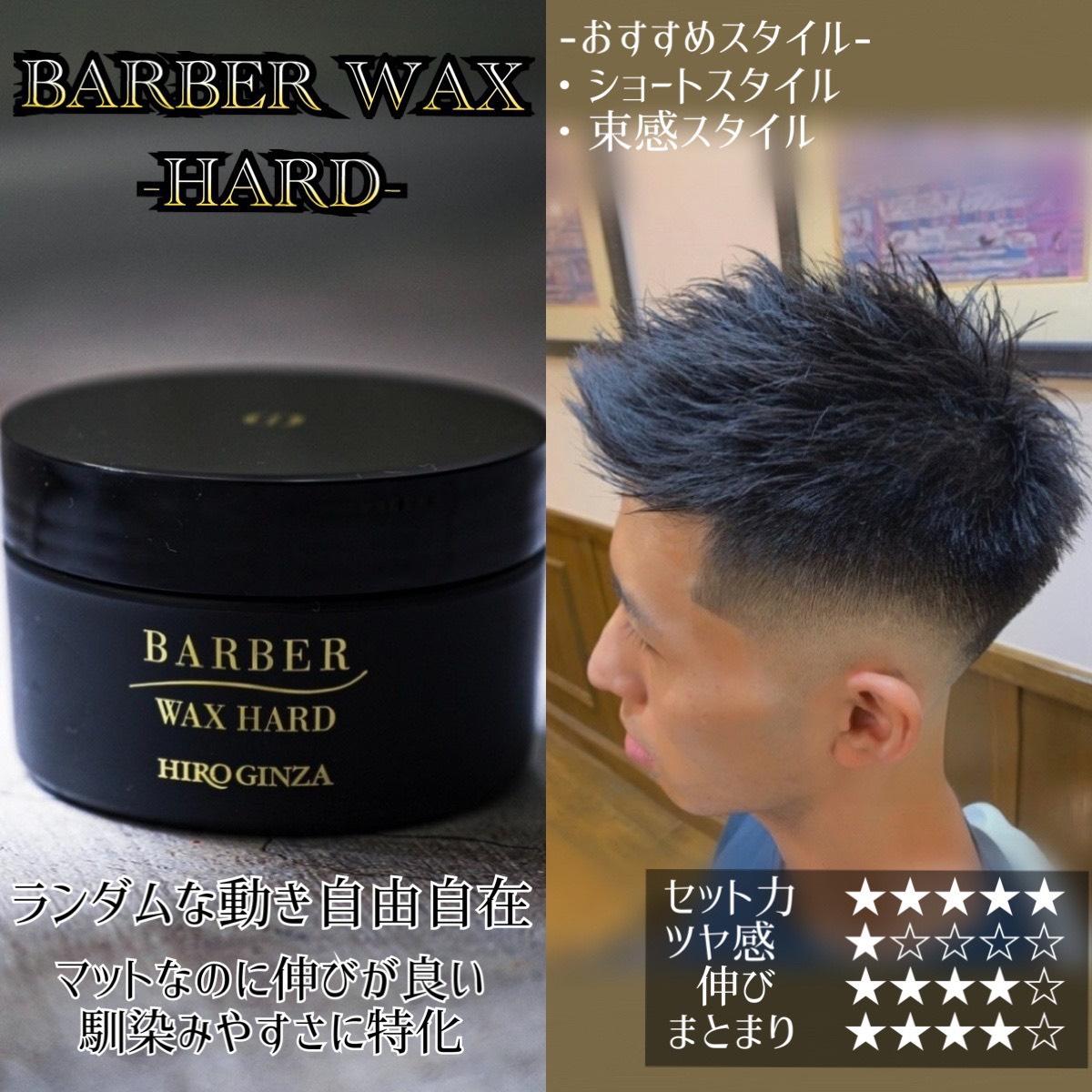 【プレミアムWax】バーバーワックスハード 90g
