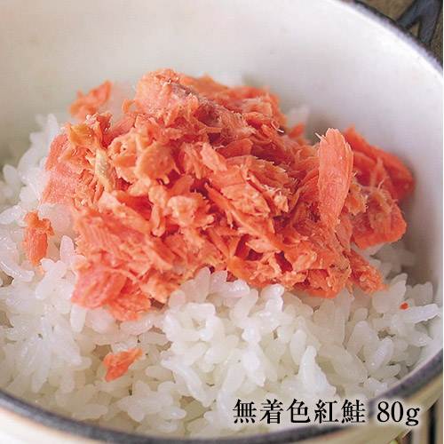 【普通便】鮭フレーク各4種類食べ比べセット<9-ハ>
