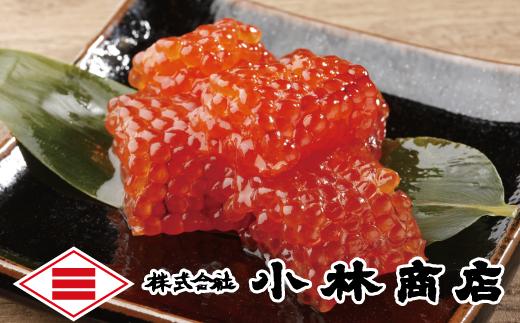 【クール便】鮭屋の塩漬け筋子1kg根室近海秋鮭卵<10>