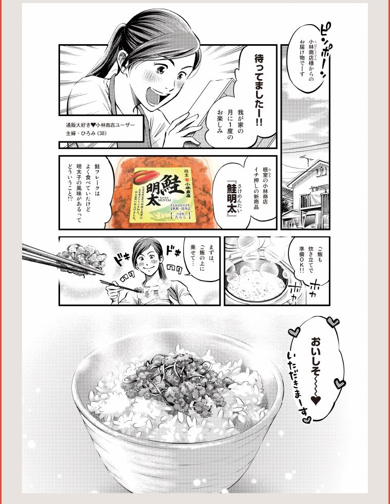 【クール便】鮭明太 棹前きざみ昆布入り250g<13>