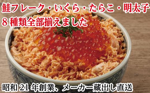 【クール便】いくら・たらこ・明太子・鮭ほぐしセット<8H>
