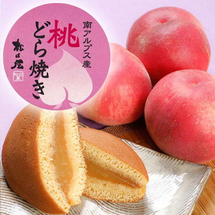 【松の屋謹製】桃どら焼き