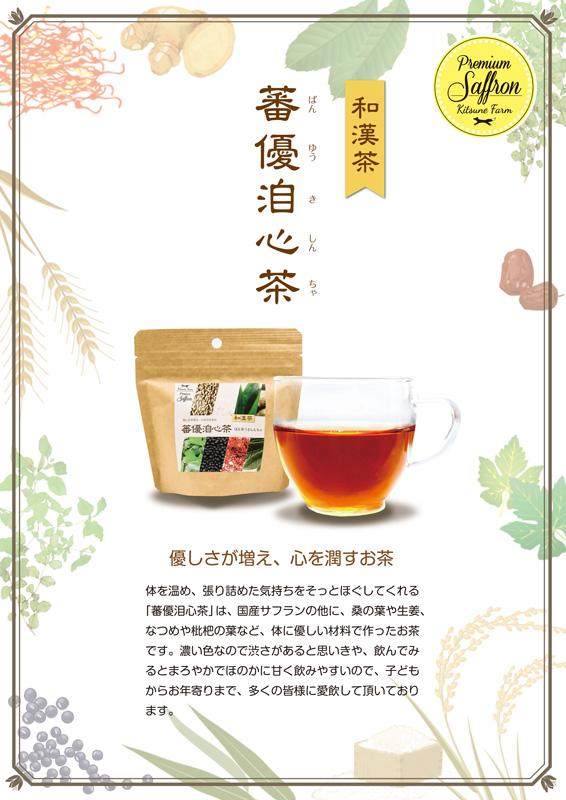 【7/31迄 数量限定特価!!】蕃優泊心茶(ばんゆうきしんちゃ)【サフラン茶】