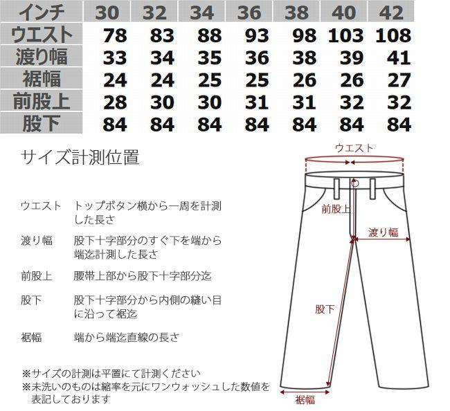 KOJIMA GENES 児島ジーンズ RNB-1305H  ヘリンボーン MA-1カーゴパンツ