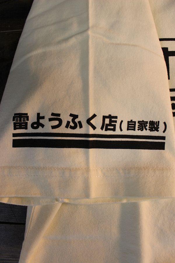 エフ商会 カミナリ KMT-201 PANDA 86 トレノ とうふ店 オフホワイト