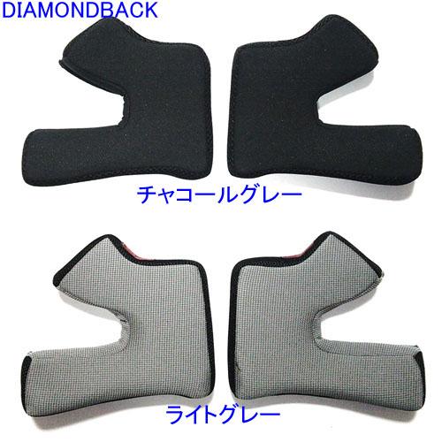 SIMPSON(シンプソンヘルメット) DIAMONDBACK(ダイヤモンドパック) チークパット