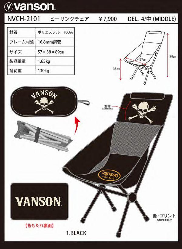 VANSON  バンソン NVCH-2101 ヒーリングチェア
