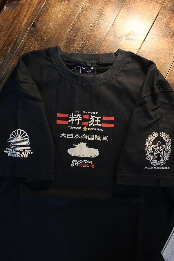 エフ商会 粋狂 すいきょう SYT-191 CHI-HA  97式中型戦車『チハ』 Tシャツ ブラック