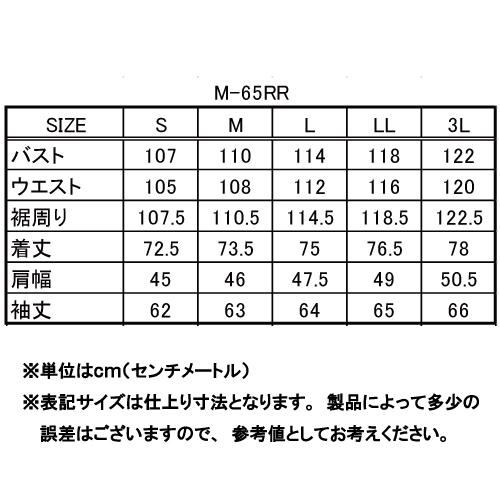 KADOYA(カドヤ) M.I.R SPEC M-65RR ミリタリーウインタージャケット ブラック