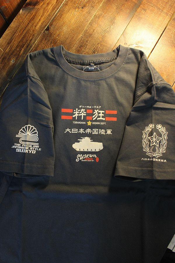 エフ商会 粋狂 すいきょう SYT-191 CHI-HA  97式中型戦車『チハ』 Tシャツ ネイビー