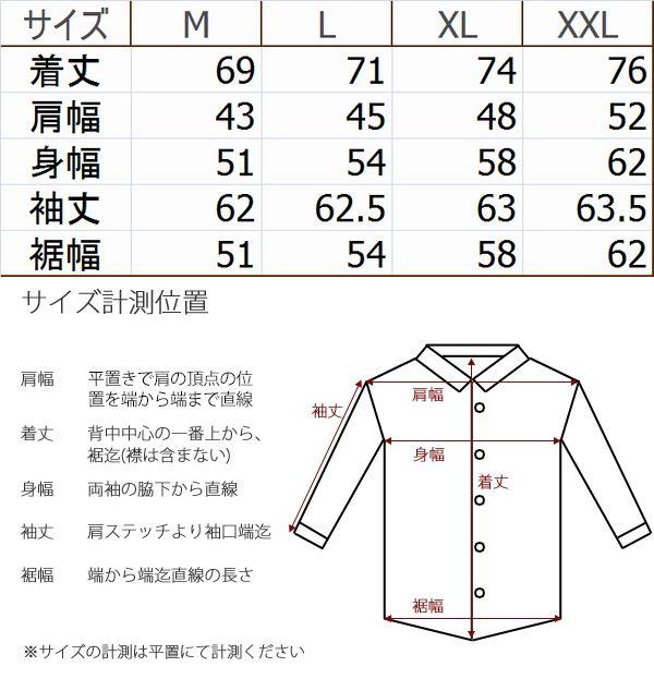 KOJIMA GENES 児島ジーンズ RNB-2008 富士金梅 刺し子コンボシャツジャケット
