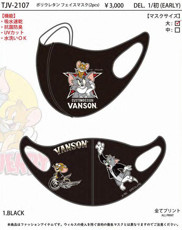 VANSON×Tom and Jerry トムとジェリーコラボ TJV-2107 ポリウレタンフェイスマスク(2pc) 2枚セット
