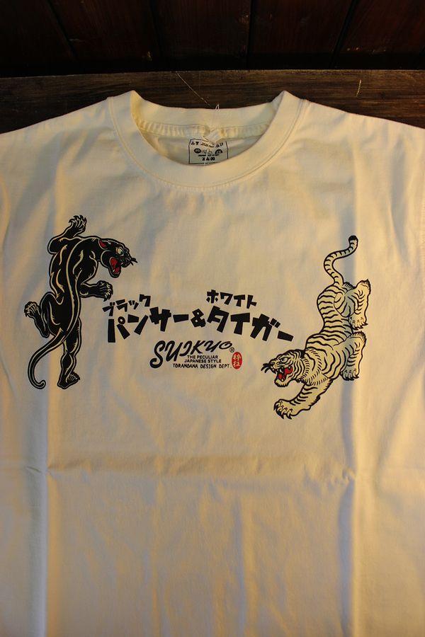 エフ商会 粋狂 すいきょう SYT-195 黒豹&白虎 Tシャツ オフホワイト