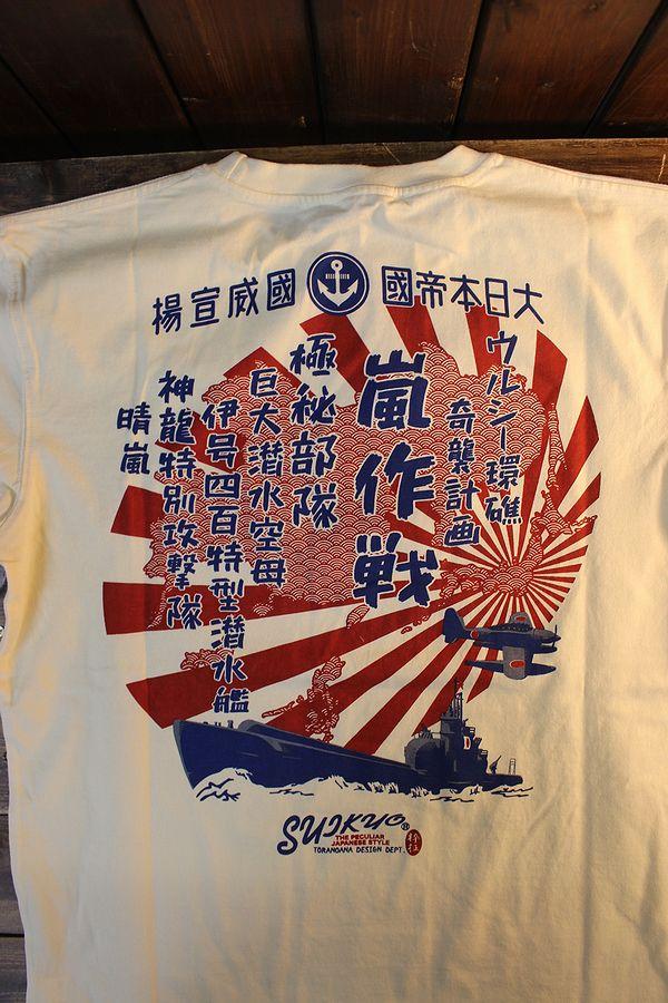 エフ商会 粋狂 すいきょう SYT-193 幻の潜水空母 晴嵐 Tシャツ オフホワイト