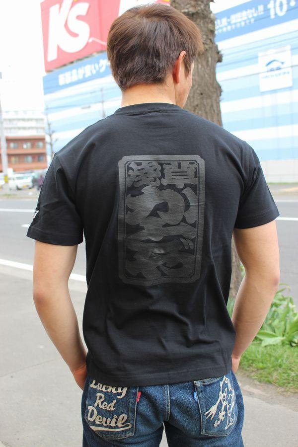 カドヤ(KADOYA)  江戸文字Tシャツ History限定カラー 限定販売