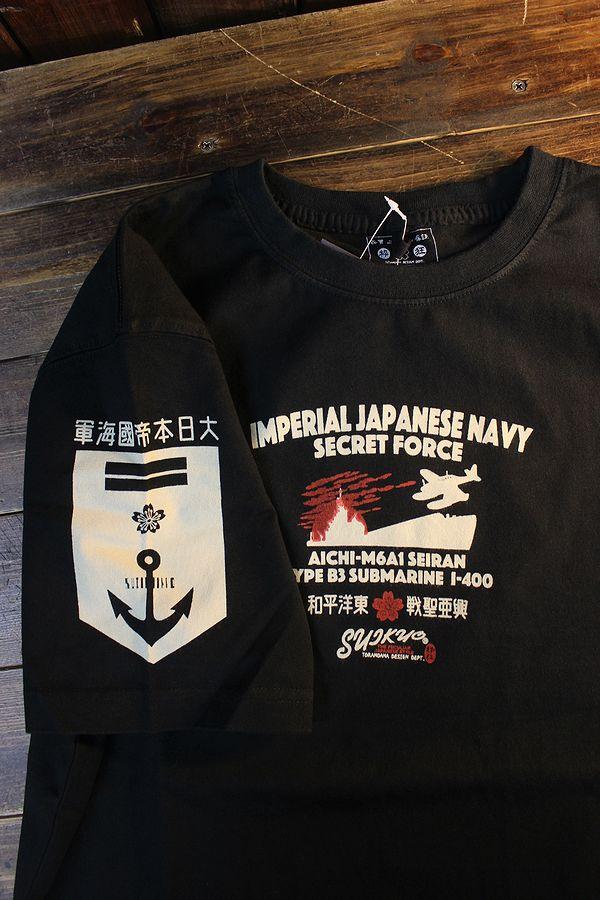 エフ商会 粋狂 すいきょう SYT-193 幻の潜水空母 晴嵐 Tシャツ ブラック