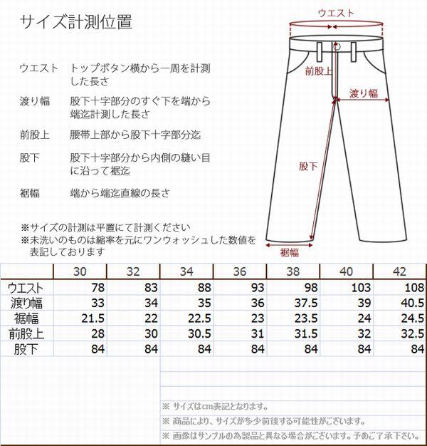 KOJIMA GENES 児島ジーンズクォーターコンボパンツ RNB-1117 INDOGO/HICKORY