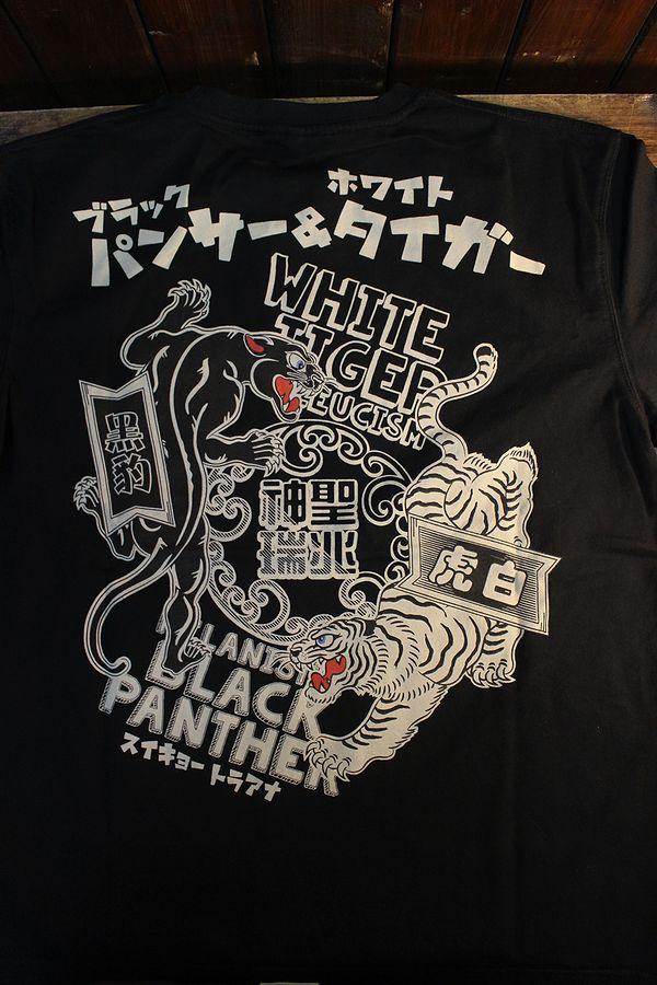 エフ商会 粋狂 すいきょう SYT-195 黒豹&白虎 Tシャツ ブラック