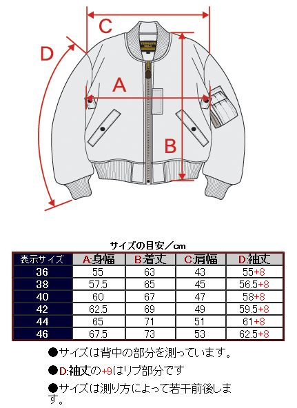 エフ商会 TEDCOMPANY テッドマン MA-1 フライトジャケット TMAL-440L