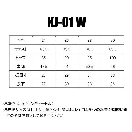 カドヤ(KADOYA) KJ-01W レディース ライディングストレッチデニム ブルー