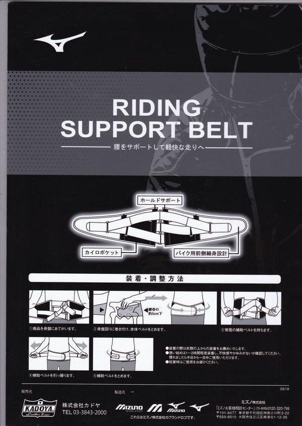 KADOYA(カドヤ) RIDING SUPPORT BELT ライディングサポートベルト