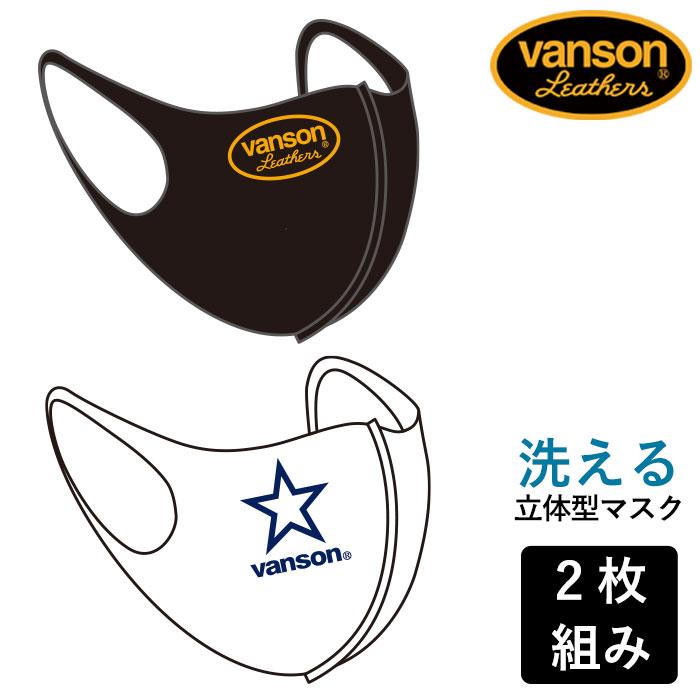 ポリウレタンマスク VANSON バンソン nvfg-2001[20_ss]