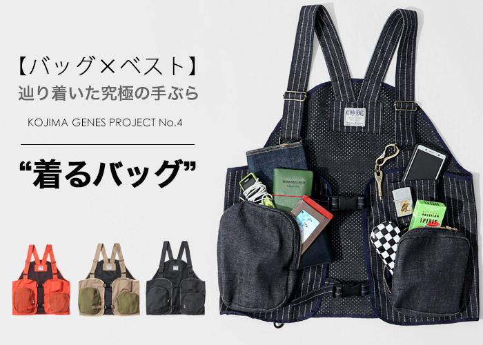 KOJIMA GENES 児島ジーンズ RNB-5010 ウェアラブルバッグベスト (着るバッグ) ベージュ