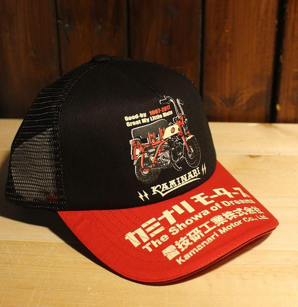 エフ商会 カミナリ 雷 KMC-1300 モンキー コットンメッシュキャップ レッド/ブラック