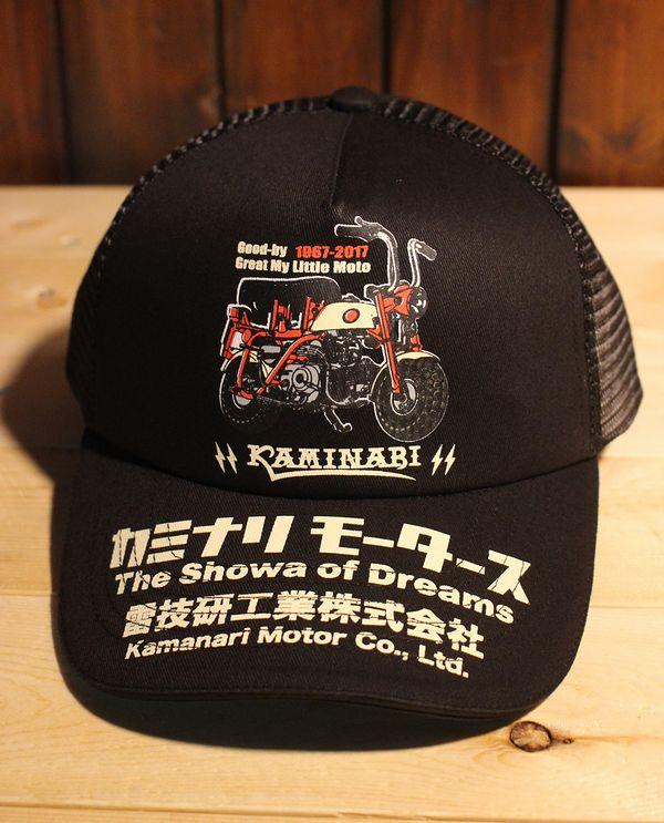 エフ商会 カミナリ 雷 KMC-1300 モンキー コットンメッシュキャップ ブラック/ブラック