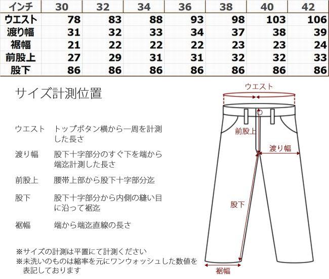 KOJIMA GENES 児島ジーンズ RNB-1274 ライドワークパンツ
